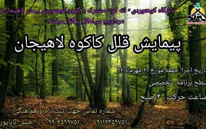 پیمایش قلل کاکوه ۲۱ مهر ۹۶