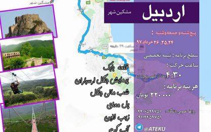 برنامه اردبیل مشکین شهر